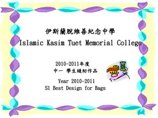 伊斯蘭脫維善紀念中學 Islamic Kasim Tuet Memorial College