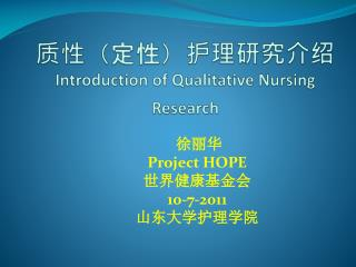 质性(定性)护理研究介绍 Introduction of Qualitative Nursing Research