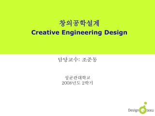 창의공학설계 Creative Engineering Design