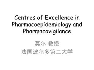Centres of Excellence in Pharmacoepidemiology and Pharmacovigilance