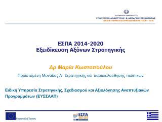 ΕΣΠΑ 2014-2020  Εξειδίκευση Αξόνων Στρατηγικής Δρ Μαρία Κωστοπούλου