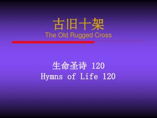 古旧十架 The Old Rugged Cross
