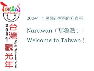 Naruwan (那魯灣), Welcome to Taiwan !