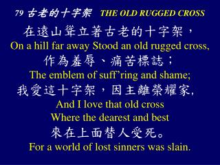 79  古老的十字架 THE OLD RUGGED CROSS