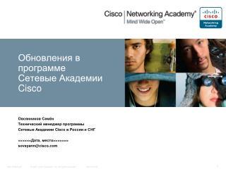 Обновления в программе Сетевые Академии  Cisco