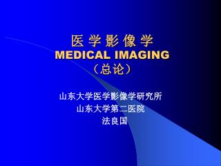 医 学 影 像 学 MEDICAL IMAGING ( 总论)