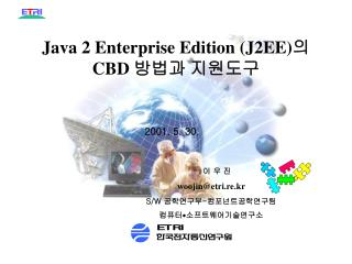 Java 2 Enterprise Edition (J2EE) 의  CBD  방법과 지원도구