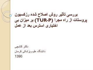 دکتر کتابچی دانشگاه علوم پزشکی کرمان 1390