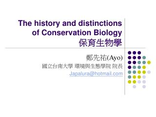 The history and distinctions of Conservation Biology 保育生物學