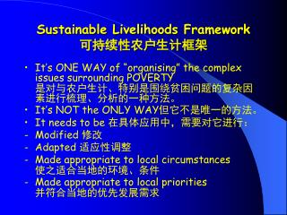 Sustainable Livelihoods Framework 可持续性农户生计框架