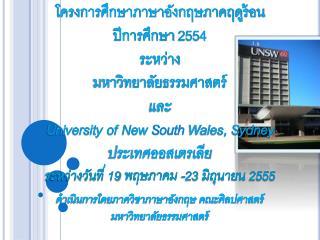 โครงการศึกษาภาษาอังกฤษภาคฤดูร้อน ปีการศึกษา 2554 ระหว่าง มหาวิทยาลัยธรรมศาสตร์ และ