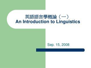 英語語言學概論(一) An Introduction to Linguistics