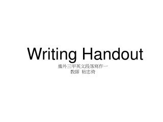 Writing Handout 進外三甲英文段落寫作一 教師  粘忠倚