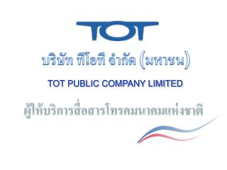 TOT PUBLIC COMPANY LIMITED
