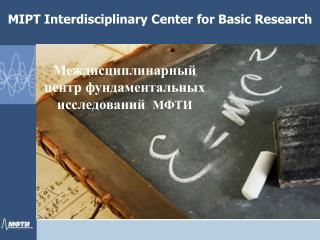 MIPT Interdisciplinary Center for Basic Research