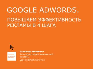 Google AdWords .