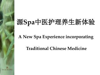 源 Spa 中医护理养生新体验 A  New Spa Experience  incorporating  Traditional Chinese Medicine