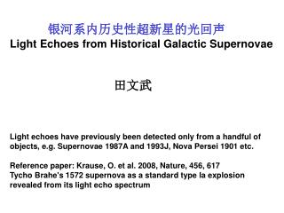银河系内历史性超新星的光回声 Light Echoes from Historical Galactic Supernovae 田文武