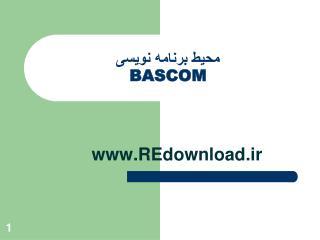 محیط برنامه نویسی BASCOM