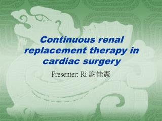 Continuous renal replacement therapy in cardiac surgery