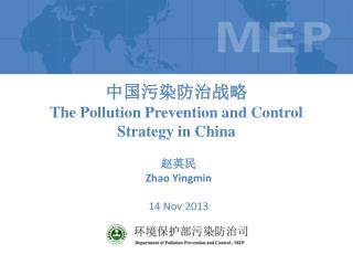 中国污染防治战略 The Pollution Prevention and Control Strategy in China