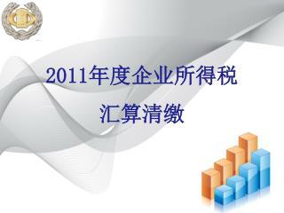 2011 年度企业所得税 汇算清缴