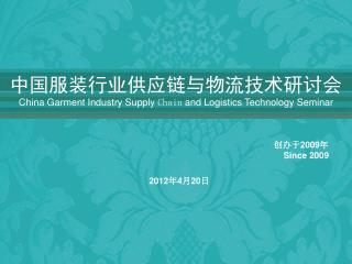 中国服装行业供应链与物流技术研讨会 China Garment Industry Supply  Chain  and Logistics Technology Seminar