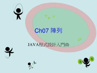 Ch07  陣列