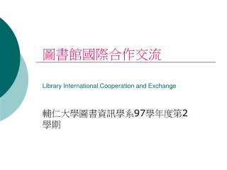 圖書館國際合作交流 Library International Cooperation and Exchange