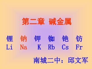 第二章 碱金属 锂 钠 钾 铷 铯 钫 Li Na K Rb Cs Fr