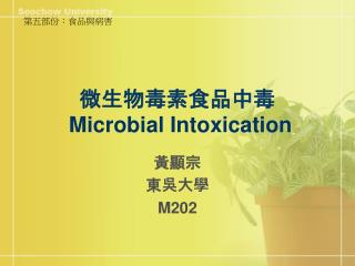 微生物毒素食品中毒 Microbial Intoxication