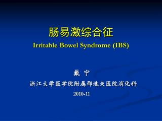 肠易激综合征 Irritable Bowel Syndrome (IBS)