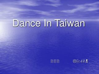 Dance In Taiwan