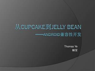 从 Cupcake 到 Jelly Bean —— android 兼容性开发