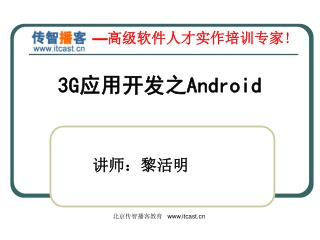 3G 应用开发之 Android