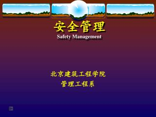 安全管理 Safety Management