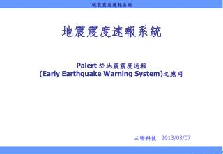 地震震度速報系統 Palert 於地震震度速報 (Early Earthquake Warning System) 之應用