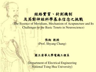 張翔 教授 (Prof.  Shyang Chang ) 國立清華大學電機工程系 ( Department of Electrical Engineering