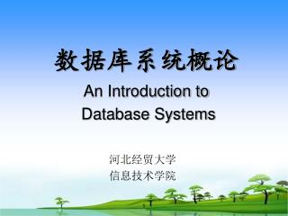 数据库系统概论 An Introduction to  Database Systems