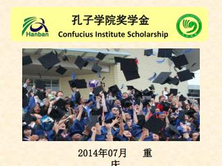 孔子学院奖学金 Confucius Institute Scholarship