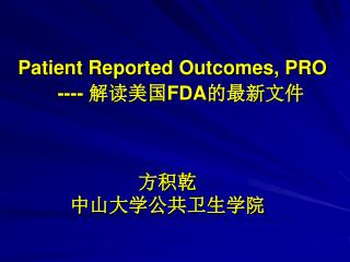 Patient Reported Outcomes, PRO ----  解读美国 FDA 的最新文件