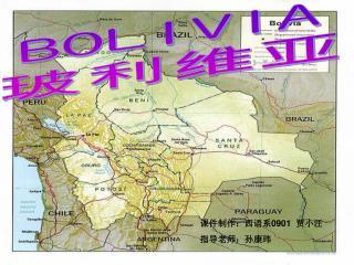 BOLIVIA 玻利维亚