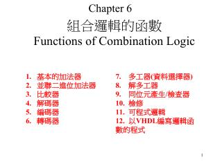 組合邏輯的函數 Functions of Combination Logic