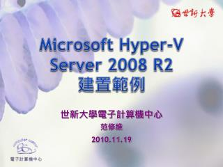 Microsoft  Hyper-V Server 2008 R2 建置範例