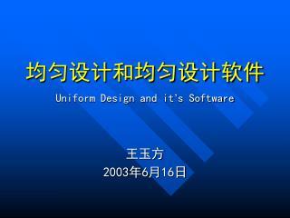 均匀设计和均匀设计软件