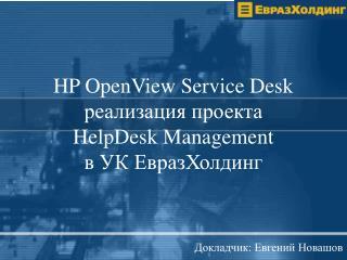 HP OpenView  Service Desk реализация проекта  HelpDesk Management в УК ЕвразХолдинг