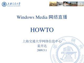 Windows Media 网络直播 HOWTO