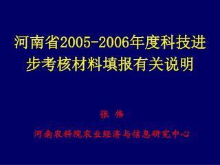 河南省 2005-2006 年度科技进步考核材料填报有关说明