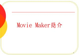 Movie Maker 簡介