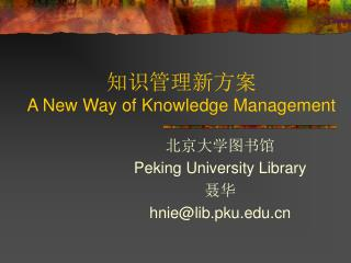 知识管理新方案 A New Way of Knowledge Management